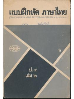 แบบฝึกหัด ภาษาไทย ป.4 เล่ม 2