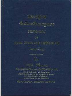 พจนานุกรมศัพท์และสำนวนกฎหมาย อังกฤษ-ไทย