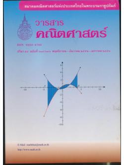 วารสารคณิตศาสตร์ สมาคมคณิตศาสตร์แห่งประเทศไทย ในพระบรมราชูปถัมภ์ ฉบับที่ 614-616 พ.ศ 2553