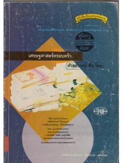 คู่มือครูหนังสือเรียนสมบูรณ์แบบ รายวิชา ส032 เศรษศาสตร์ครอบครัว ชั้นมัธยมตอนต้น