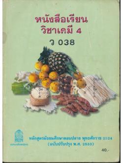 หนังสือเรียน วิชาเคมี 4 ว 038