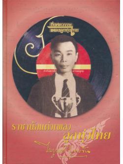 ราชานักแต่งเพลง ลูกทุ่งไทย ไพบูลย์ บุตรขัน