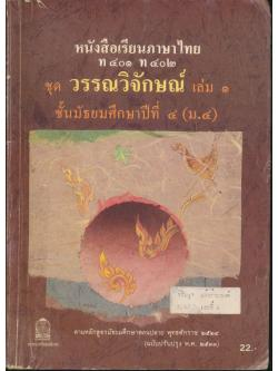หนังสือเรียนภาษาไทย ท ๔๐๑ ท ๔๐๒ ชุดวรรณวิจักษณ์ เล่ม ๑ ชั้นมัธยมศึกษาปีที่ ๔