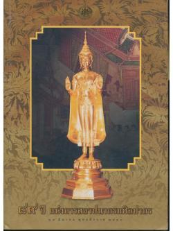 ๘๙ ปี แห่งการสถาปนากรมศิลปากร ๒๗ มีนาคม พุทธศักราช ๒๕๔๓