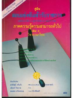 คู่มือสอบแข่งขันเข้ารับราชการ เฉพาะระดับ 3 ทุกกระทรวง ทบวง กรม ภาคความรู้ความสามารถทั่วไปเล่ม 2 วิชาภาษาไทย