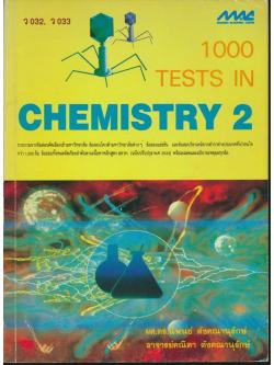 1000 TESTS IN CHEMISTRY 2 ว 032, ว 033