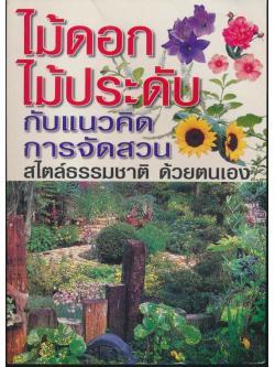 ไม้ดอกไม้ประดับ กับแนวคิดการจัดสวนสไตล์ธรรมชาติ ด้วยตนเอง