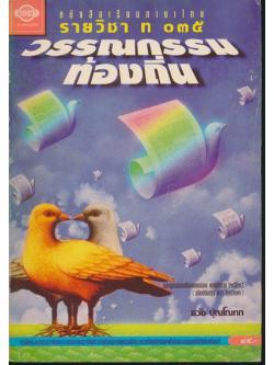 หนังสือเรียนภาษาไทย รายวิชา ท ๐๓๕ วรรณกรรมท้องถิ่น