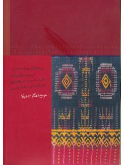 เล่าขานตำนานสืบสานศิลปวัฒธรรม จังหวัดแพร่ หนังสือที่ที่ระลึกพระราชทานเพลิงศพคุณแม่ธีรวัลย์ เอื้ออภิญญกุล