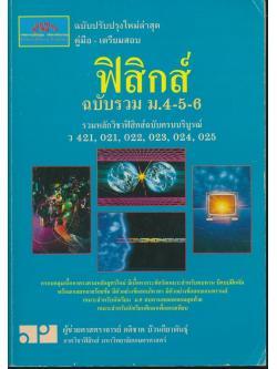คู่มือ - เตรียมสอบ ฟิสิกส์ ฉบับรวม ม.4-5-6