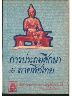 การประถมศึกษากับลายสือไทย