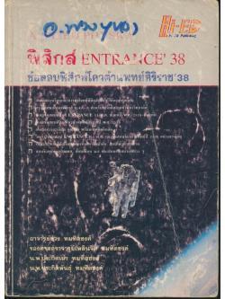 ฟิสิกส์ ENTRANCE' 38 ข้อสอบฟิสิกส์โควต้าแพทย์ศิริราช