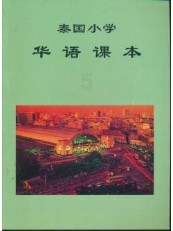 หนังสือเรียนภาษาจีน 5