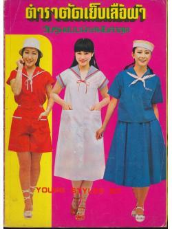 ตำราตัดเย็บเสื้อผ้า วัยรุ่นแบบนำสมัยล่าสุด