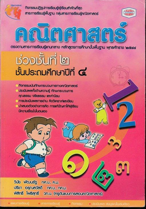 กิจกรรมปฎิรูปการเรียนรู้ผู้เรียนสำคัญที่สุด สาระการเรียนรู้พื้นฐาน กลุ่มสาระการเรียนรู้คณิตศาสตร์ ชั้นประถมศึกษาปีที่ ๔