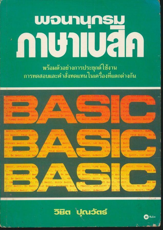 พจนานุกรมภาษาเบสิค