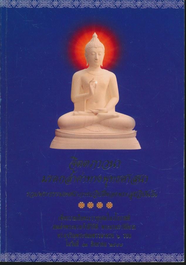 จิตตภาวนา มรดกล้ำค่าทางพุทธศาสนา รวมพระธรรมเทศนาภาคปฏิบัติของพระสุปฏิปันโน