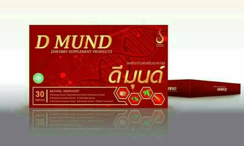 Dmund D-Mund ดีมุนด์ ดีมูน