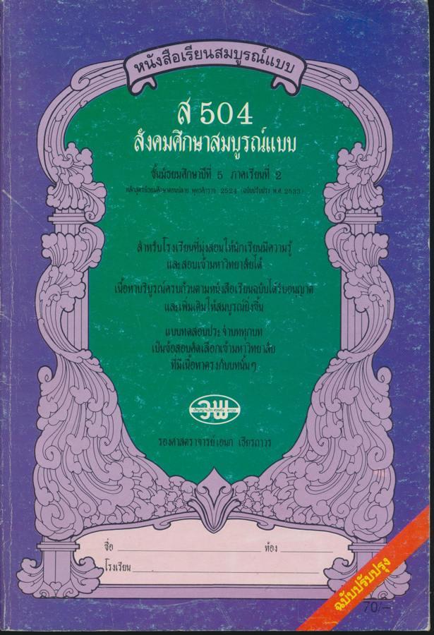 หนังสือเรียนสมบูรณ์แบบ ส 504 สังคมศึกษาสมบูรณ์แบบ