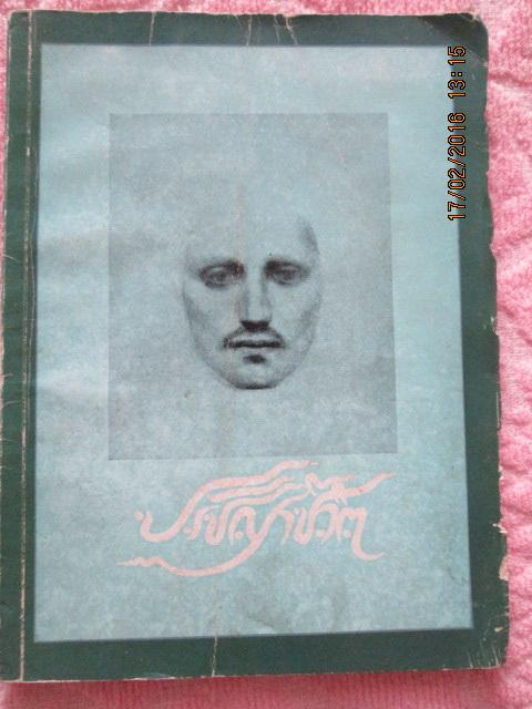 """""""ปรัชญาชีวิต""""โดยคาลิล ยิบราน มี97หน้า ปี2511กว้าง16ยาว21.5ซม(ปกมีรอยขาดช่วงขอบพับปกหน้าตามรูป)"""