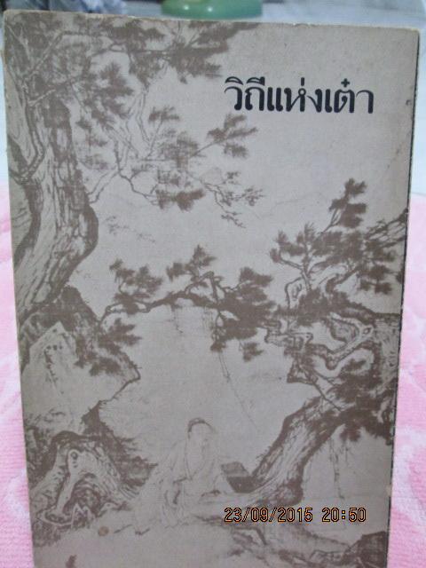 """""""วิถีแห่งเต๋า""""แปลโดย พจนา จันทรสันติ กว้าง14.5ยาว21ซม.มี397หน้าพิมพ์ปี2523"""