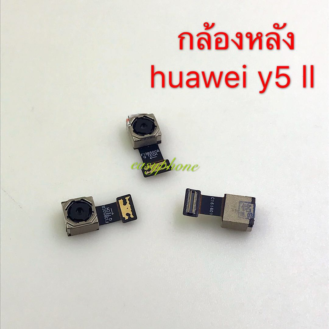กล้องหลัง Huawei Y5ll