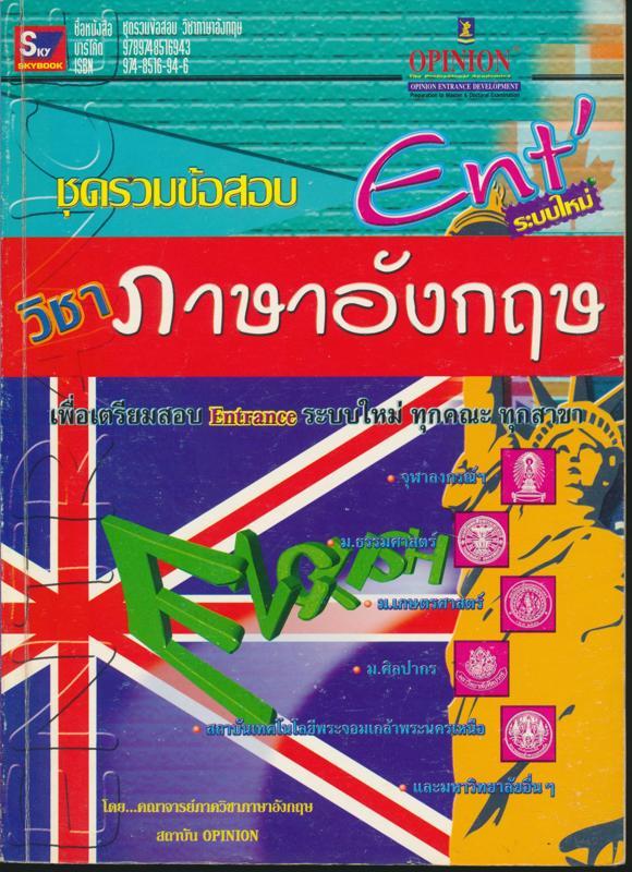 ชุดรวมข้อสอบ Ent ' ระบบใหม่วิชาภาษาอังกฤษ