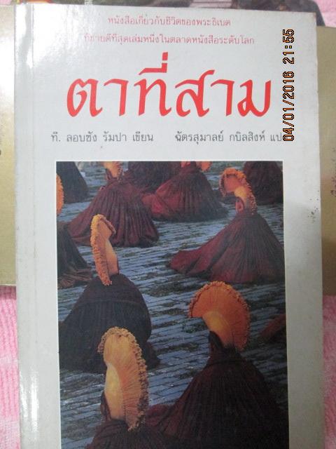 """""""ตาที่สาม""""โดย ที.ลอบซัง รัมปา แปลโดยฉัตรสุมาลย์ กบิลสิงห์กว้าง12.3ยาว18ซม.มี327หน้าพิมพ์ปี2532"""