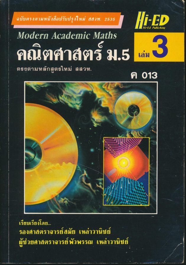 คณิตศาสตร์ ม.5 เล่ม 3 ค 013