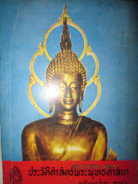 """""""ปรวัติศาสตร์พระพุทธศาสนาฉบับมุขปาถะ ภาค2""""โดยเสถียร โพธินันทะกว้าง17ยาว23.5ซม.มี340หน้า พิมพ์ปี2519"""