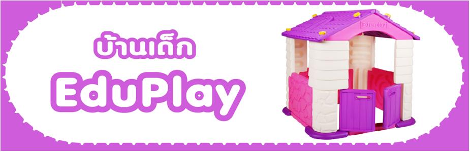 ของเล่นสนาม บ้านเด็กเล่น