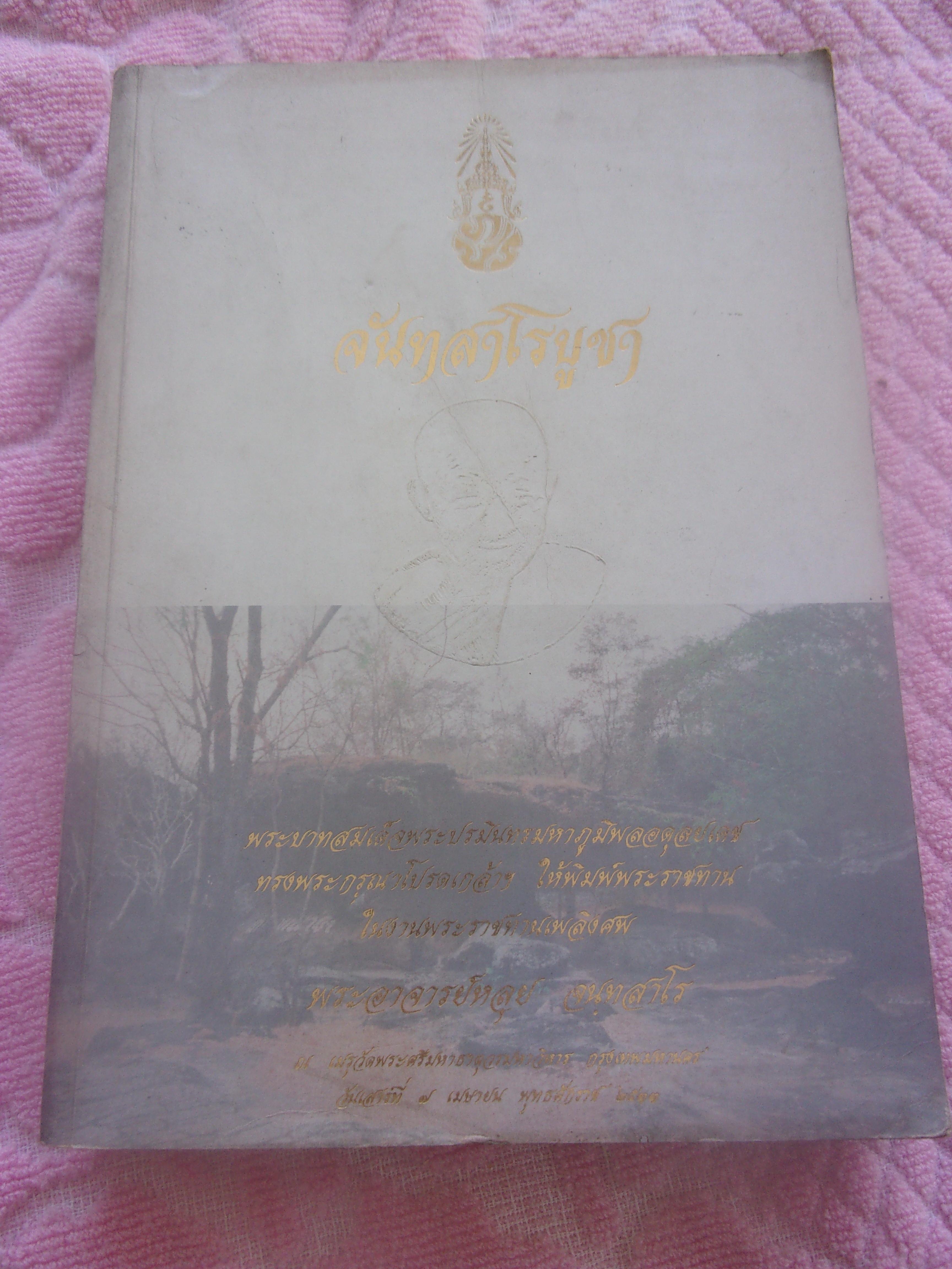 """""""จันทสาโรบูชา""""หนังสือที่ระลึกในงานพระราชทานเพลิงศพหลวงปู่หลุย จันทสาโรกว้าง18.5ยาว26ซม.มี483หน้าปี2533"""