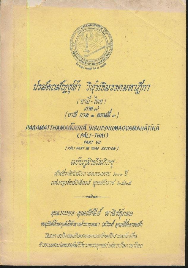 ปรมัตถมัญชุสา วิสุทธิมรรคมหาฎีกา (บาลี-ไทย) ภาค ๗