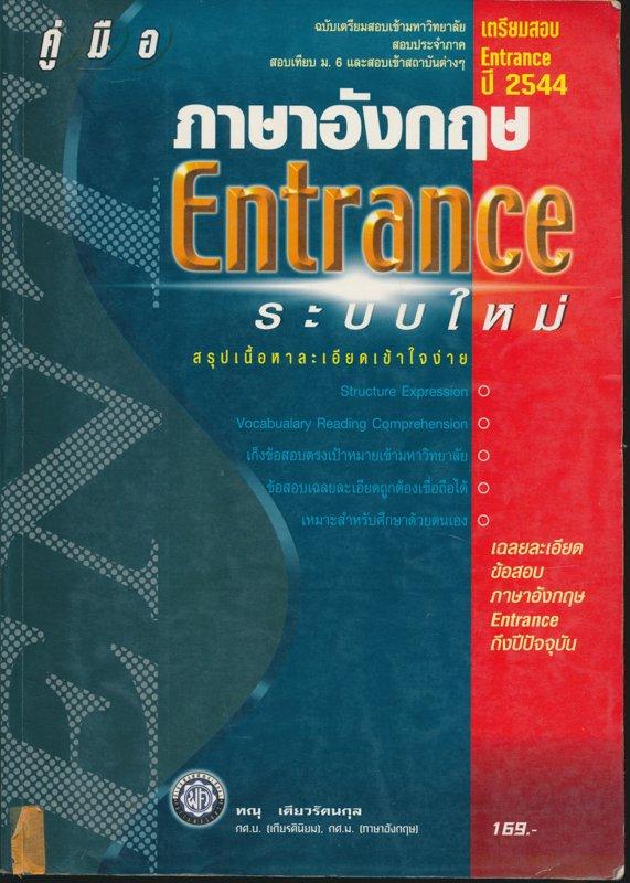 คูมือ ภาษาอังกฤษ Entrance ระบบใหม่