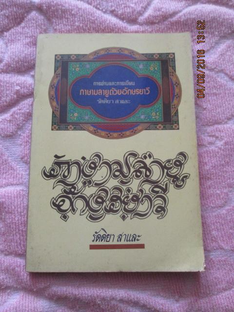"""""""การอ่านและการเขียนภาษามาลายูด้วยอักษรยาวี""""โดยรัตติยา สาและ กว้าง14.5ยาว21ซม.มี209หน้า"""