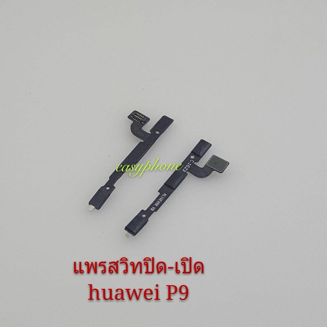แพรสวิท ปิด-เปิด Huawei P9