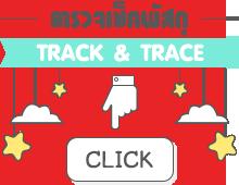 ตรวจเช็คพัสดุ track&trace click here eduplay คอกเด็ก.net