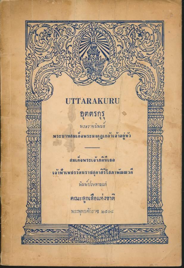 UTTARAKURU อุตตรกุรุ พระราชนิพนธ์ พระบามสมเด็จพระมงกุฎเกล้าเจ้าอยู่หัว