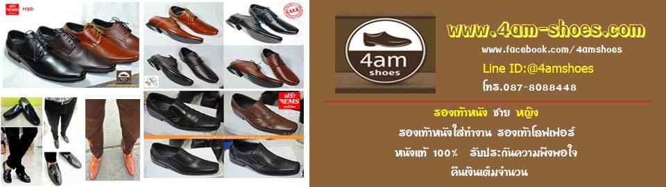 ร้านขายรองเท้าหนังแท้ชาย-หญิง 4amShoes