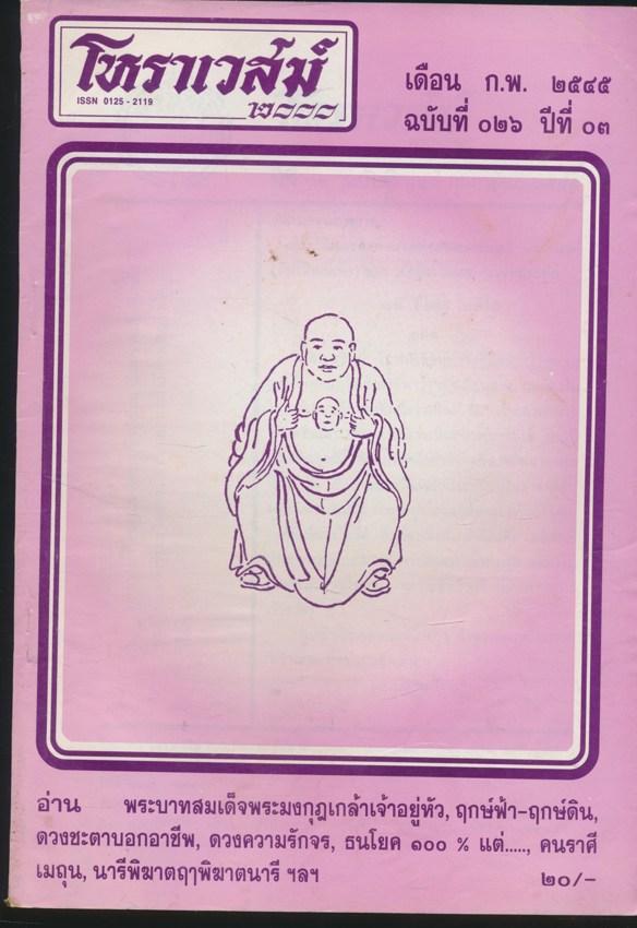 โหราเวสม์ ฉบับที่ ๐๒๖ ปีที่ ๐๓ พ.ศ ๒๕๔๕