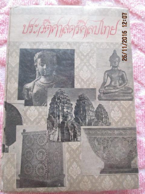 """""""ประวัติศาสตร์ศิลปไทย""""กว้าง13ยาว18ซม.มี376หน้าปี2515 ปกแข็ง"""