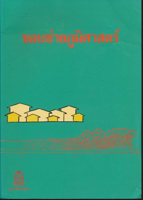 หนังสืออ้างอิงวิชาภูมิศาสตร์ เรื่อง ขอบข่ายภูมิศาสตร์
