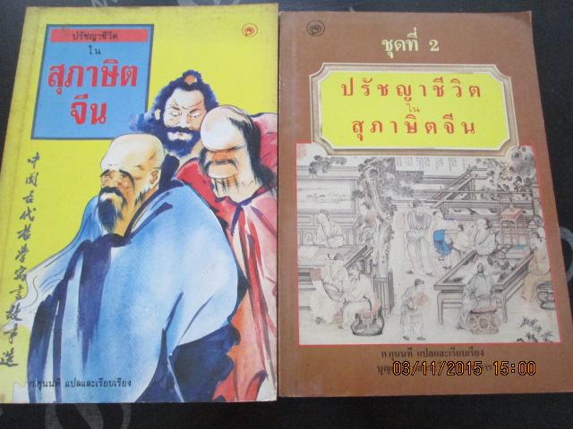 """""""ปรัชญาชีวิตในสุภาษิตจีน2เล่มชุด""""กว้าง14ยาว20ซม.รวม2เล่ม392หน้าพิมพ์ปี2530"""