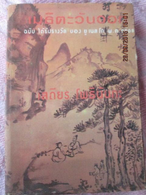 """""""เมธีตะวันออก""""ฉบับได้รับรางวัลของ ยูเนสโก พ.ศ.2508 โดยเสถียร โพธินันทะ กว้าง13ยาว18.5ซม.มี410หน้า พิมพ์ปี2522"""