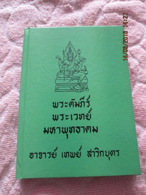 """""""พระคัมภีร์ พระเวทย์ มหาพุทธาคม""""โดย อาจารย์เทพ สาริกบุตรกว้าง13.5ยาว18.5ซม.มี208หน้าปี2525"""