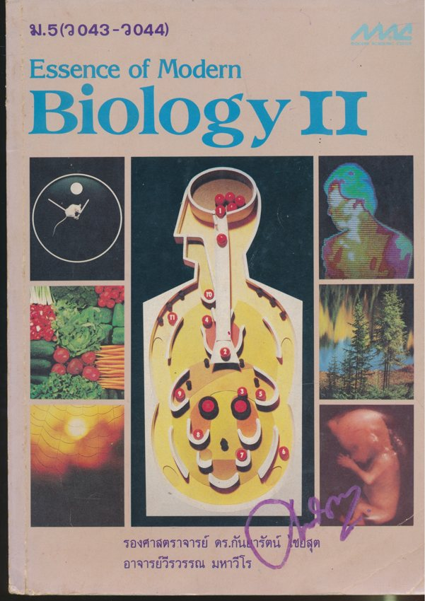 Essence of Modern Biology II ม.5 ( ว 043 - ว 044)