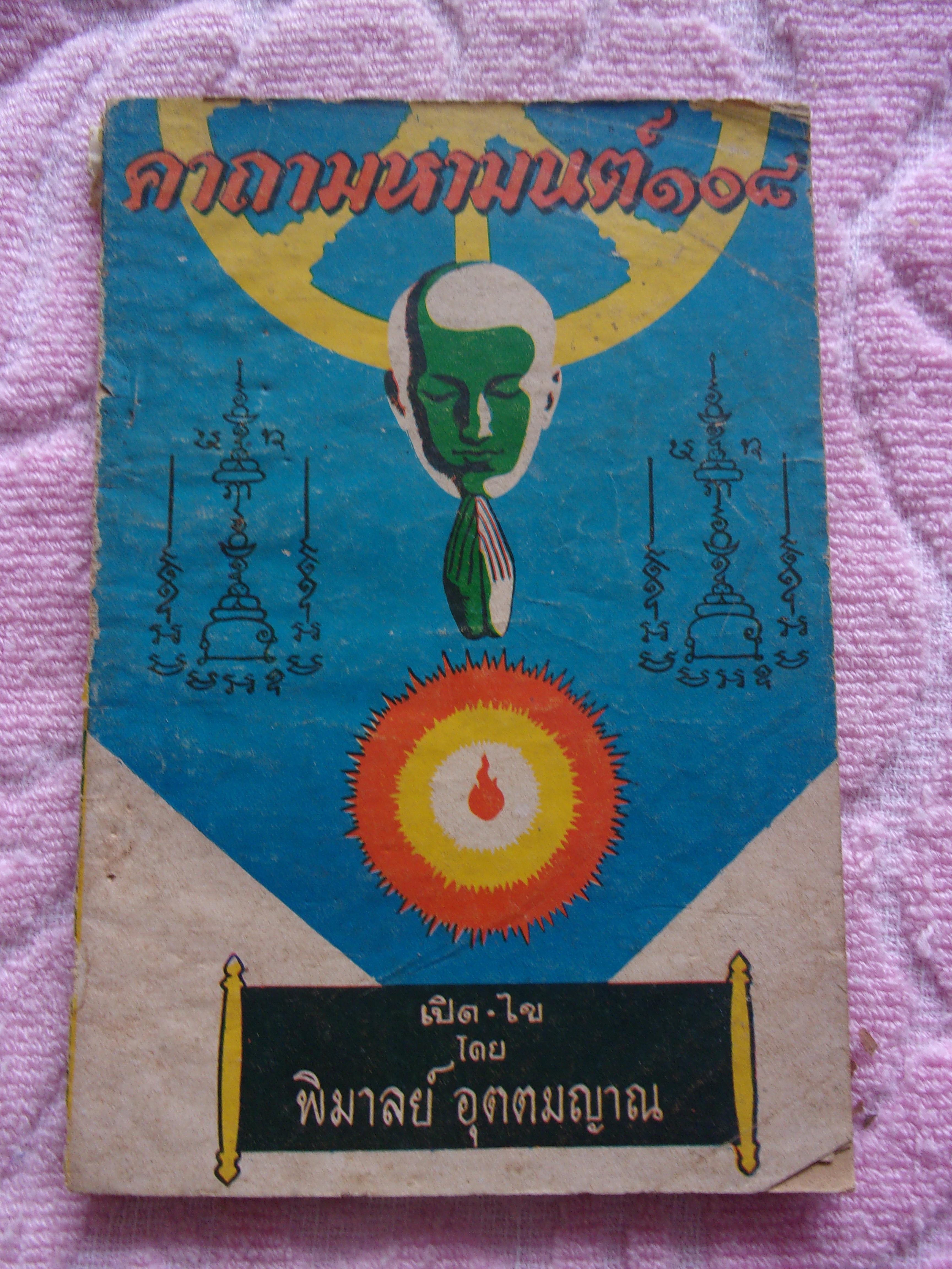 """""""คาถามหามนต์""""โดยพิมาลย์ อุตมญาณ สันปกติดเทปไสไว้ ยาว19กว้าง12.5ซม.มี84หน้า (หนังสือเก่า)"""