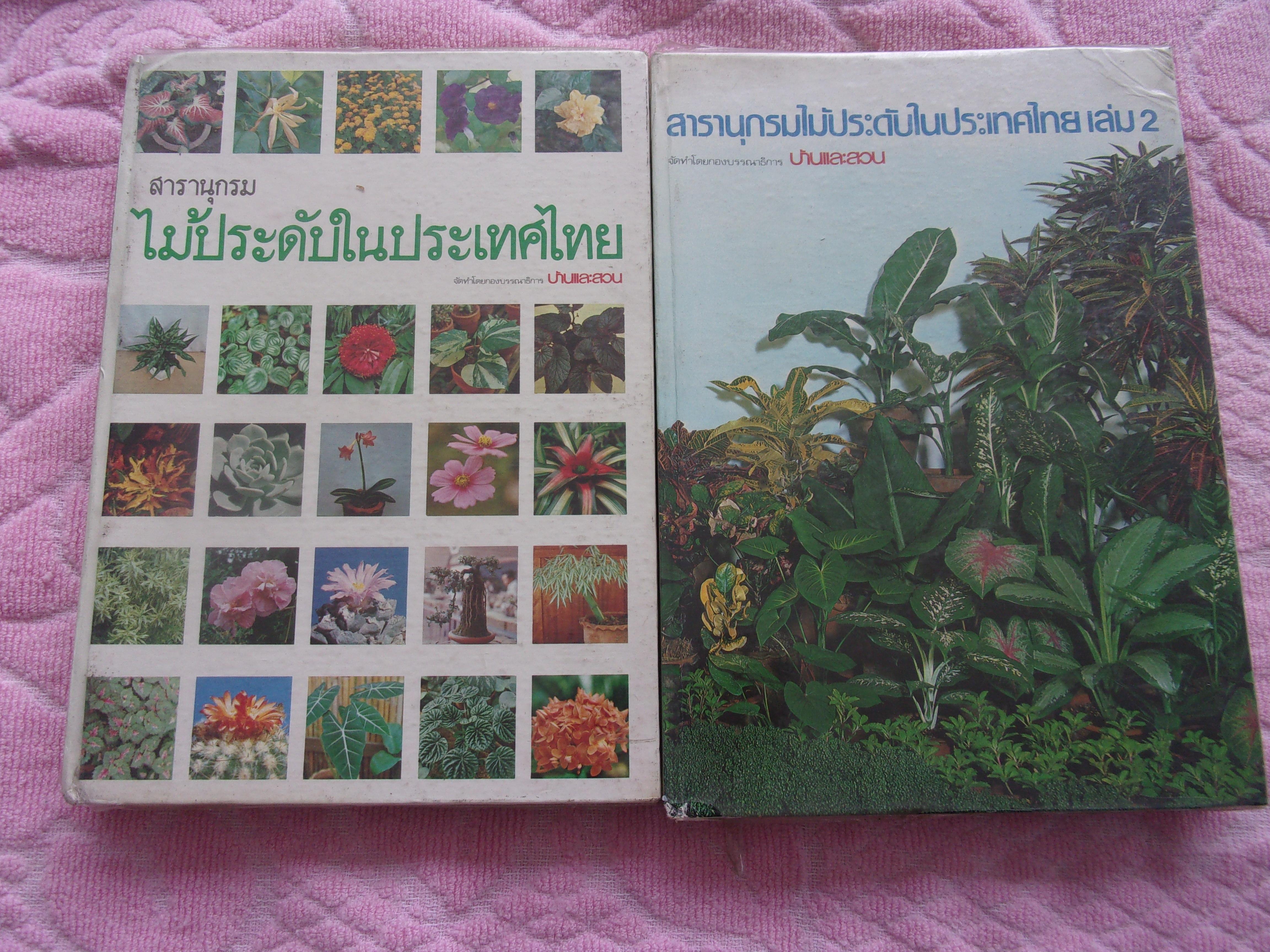 """""""สารานุกรมไม้ประดับในประเทศไทย เล่ม1-2""""โดยบ้านและสวน ปี2525"""
