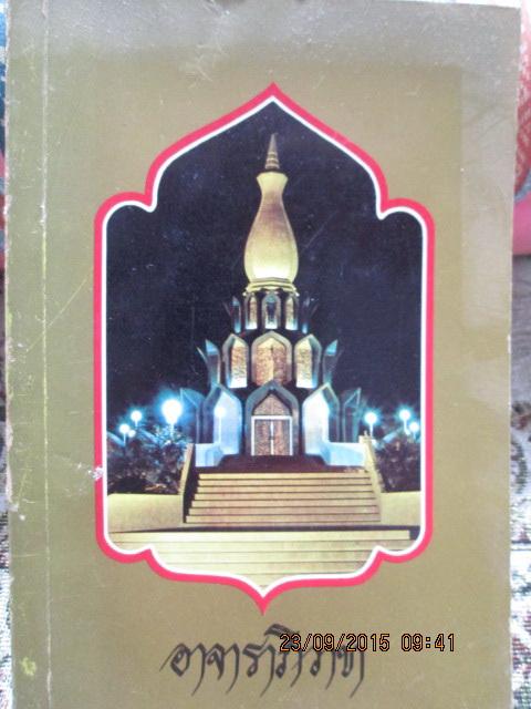 """""""อาจาราภิวาท""""ทีีระลึกในวโรกาสเสด็จพระราชดำเนินทรงบรรจุอัฐิและเปิดพระเจดีย์พิพิธภัณฑ์ พระอาจารย์ฝั้น อาจาโร"""