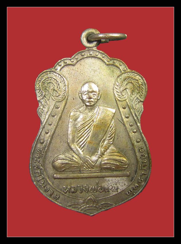 เหรียญหลวงพ่อแพ วัดท่ามะยม ที่ระลึกงานพุทธาภิเษก ปี ๒๕๑๕ เนื้อกะไหล่เงิน เนื้อนี้หายากมาก มีเหรียญเดียวครัย